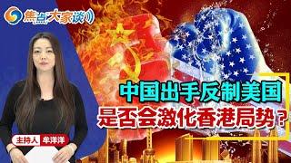 中国出手反制美国 是否会激化香港局势?《焦点大家谈》2019.12.02 第70期