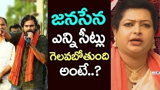 How many seats will Pawan Kalyan's Jana Sena party win in the 2019 election? Devi Grandham Interview