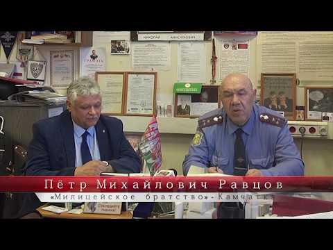 О МИЛИЦЕЙСКОМ БРАТСТВЕ  Виталий Иванович Иванов и  Пётр Михайлов Равцов
