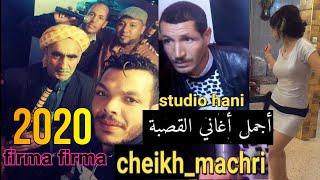 أجمل أغنية قصبة 2020 .cheikh machri  firma firma