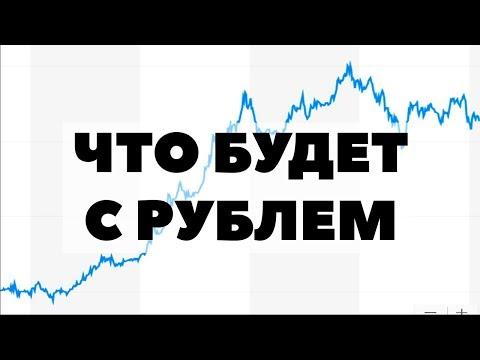ОБВАЛ РУБЛЯ ТОЛЬКО НАЧАЛСЯ? Что будет с рублем в сентябре 2018? Прогноз по курсу рубля на сентябрь