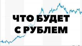 Смотреть видео ОБВАЛ РУБЛЯ ТОЛЬКО НАЧАЛСЯ? Что будет с рублем в сентябре 2018? Прогноз по курсу рубля на сентябрь онлайн