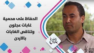 عثمان الطوالبة - الحفاظ على محمية غابات عجلون  وتناقص الغابات بالاردن