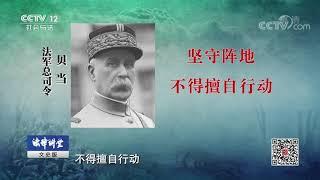 《法律讲堂(文史版)》 20190810 一战风云(十五)大决战 惊险逆转| CCTV社会与法