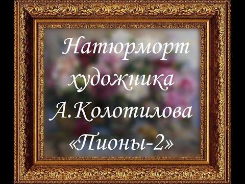 Натюрморт художника А Колотилова «Пионы 2»