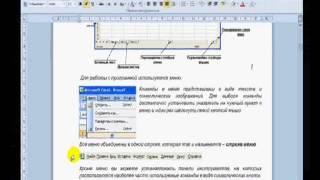Microsoft Excel для начинающих Часть 1