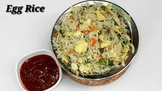 Egg Rice recipe Kannada | ಎಗ್ ರೈಸ್ ಮಾಡುವ ವಿಧಾನ | Quick Egg Rice recipe in Kannada | Rekha Aduge