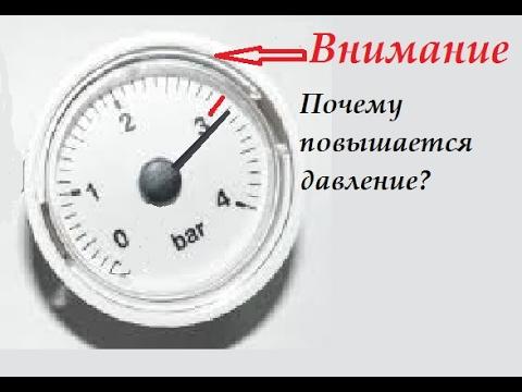 Почему повышается давление? -