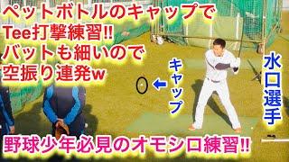 2019年2月 西武ライオンズ春野キャンプ 水口選手のTee打撃練習.