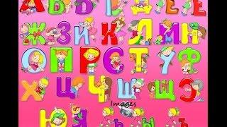 Алфавит для детей. Поем алфавит русского языка.