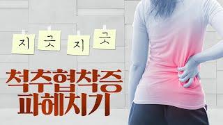 척추협착증 파헤치기
