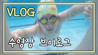 [VLOG] 10살 어린이의 수영장 브이로그 | 나는 …
