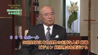 【賢者の選択】高松コンストラクション  社長対談テレビ Japanese company president interview CEO TV   ビジネス takamatsu 建設