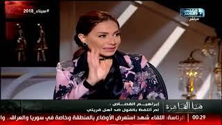 ابراهيم القصاص: علاء حسانين دجال ورفضت دخوله لقريتي!