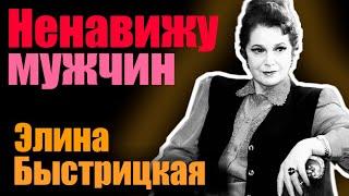 Элина Быстрицкая. Ненавижу мужчин. Документальный фильм