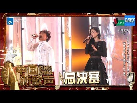 【选手CUT】陈奕迅 肖凯晔《不该》《中国新歌声2》第13期 SING!CHINA S2 EP.13 20171008 [浙江卫视官方HD]