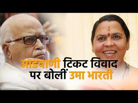 Amit Shah over Advani: Uma Bharti reacts to ticket controversy | LS Polls 2019