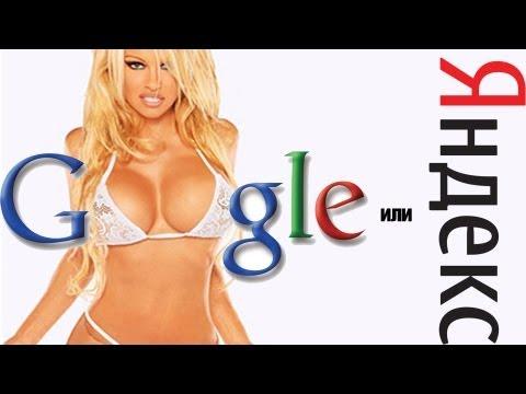 Гугл или Яндекс? Сравнение. [Google Vs. Yandex]