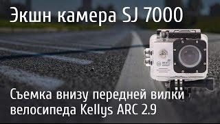 Экшн камера SJ 7000  Съемка внизу передней вилки велосипеда Kellys ARC 2 9(Видео снятое экшн камерой SJ 7000 установленной внизу передней вилки велосипеда Kellys ARC 2.9. Брал тут: http://ali.pub/mt3i..., 2015-11-10T10:34:41.000Z)