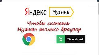 """Как скачать музыку с сайта """"Яндекс музыка"""" с помощью браузера"""