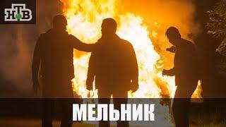 Сериал Мельник (2018) 1-16 серий фильм криминальный боевик на канале НТВ - анонс