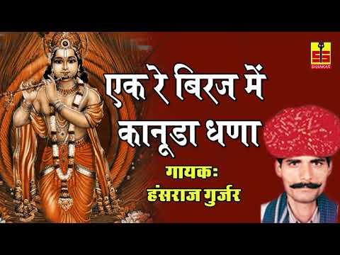 Ek Re Biraj Me    Superhit Kanuda Bhajan 2017    Rajasthani Devotional    Hansraj Gurjar