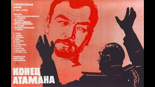 Художественный фильм «Конец атамана» 2 серия