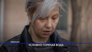 Новости АТВ 17.10.2018