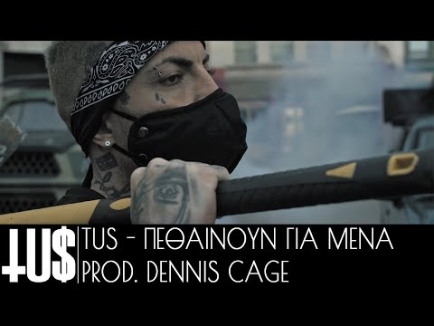 Tus - Πεθαίνουν Για Μένα Prod. Dennis Cage - Official Video Clip
