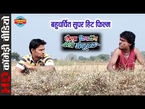 Comedy Scene - Laila Tip Top Chhaila Angutha Chhap - CG Superhit Movie - 2018