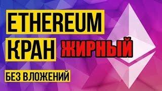 СУПЕР КРАН ETHEREUM 1500 каждые 5 минут