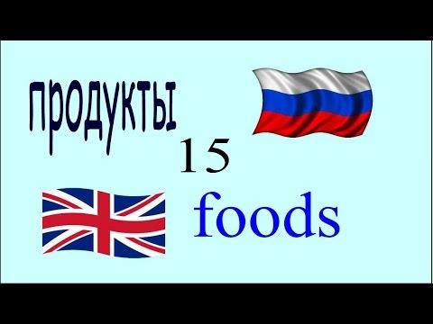Английский язык для начинающих Фрукты и продукты .учим иностранные слова