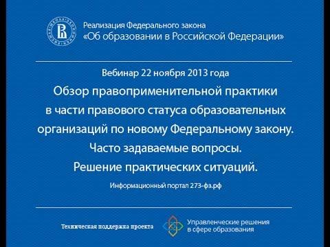 Статья 47 Правовой статус педагогических работников