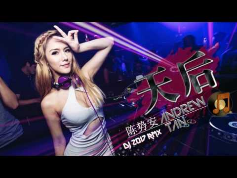 陈势安 Andrew Tan - 天后 (Tian Hou) Empress of Heaven | DJ 2017 Rmx [歌詞字幕]