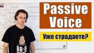 Страдательный залог - Passive Voice