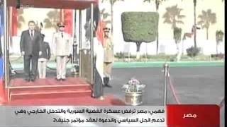 نبيل فهمي: مصر ترفض عسكرة القضية السورية والتدخل الخارجي وتدعم الحل السياسي