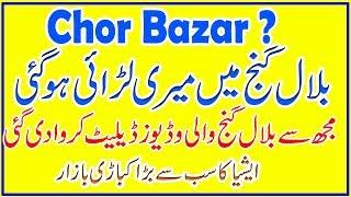 Bilal Gunj The Biggest Bazar in Asia # Kabari Bazar Kia Yahan Chori Ka Samaan Ata Hai Vlog