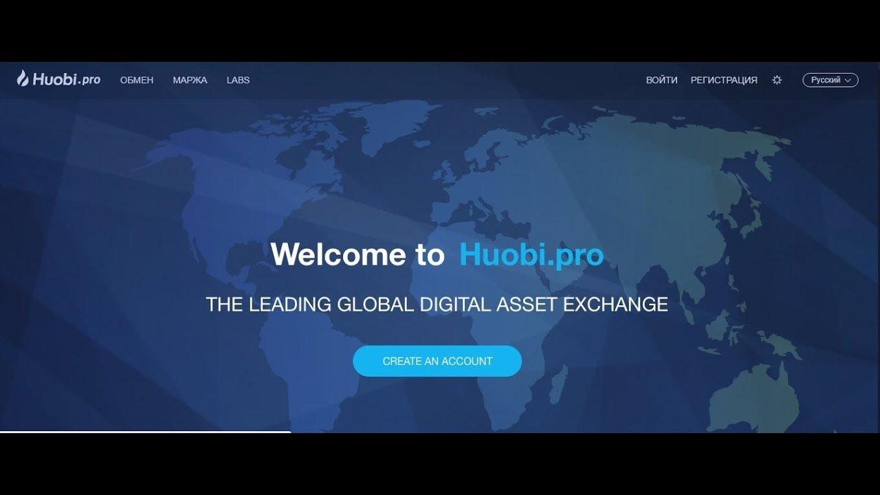 Huobi.pro - обзор криптобиржи, регистрация, торговля.