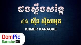 ដងស្ទឹងសង្កែ ស៊ីន ស៊ីសាមុត ភ្លេងសុទ្ធ - Dong Steung Sangke Sin Sisamuth - DomPic Karaoke