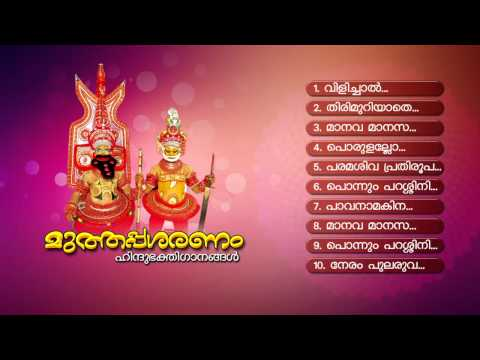 മുത്തപ്പശരണം | MUTHAPPA SARANAM | Hindu Devotional Songs Malayalam | Muthappan Songs