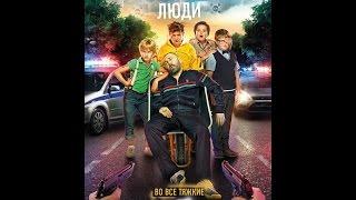 Приличные люди 2015 Русский трейлер
