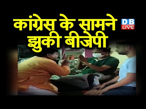 BJP नेता ने कांग्रेस के सामने टेके घुटने  Congress के सामने झुकी BJP   Madhya pradesh news   #DBLIVE