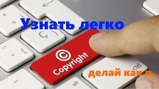 Как узнать есть ли у музыки авторские права?