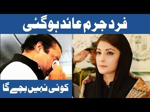 Nawaz Sharif, Maryam Nawaz, Captain Safdar indicted in NAB reference - 19 October 2017