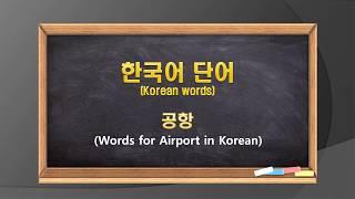 Korean Vocabulary : let's …