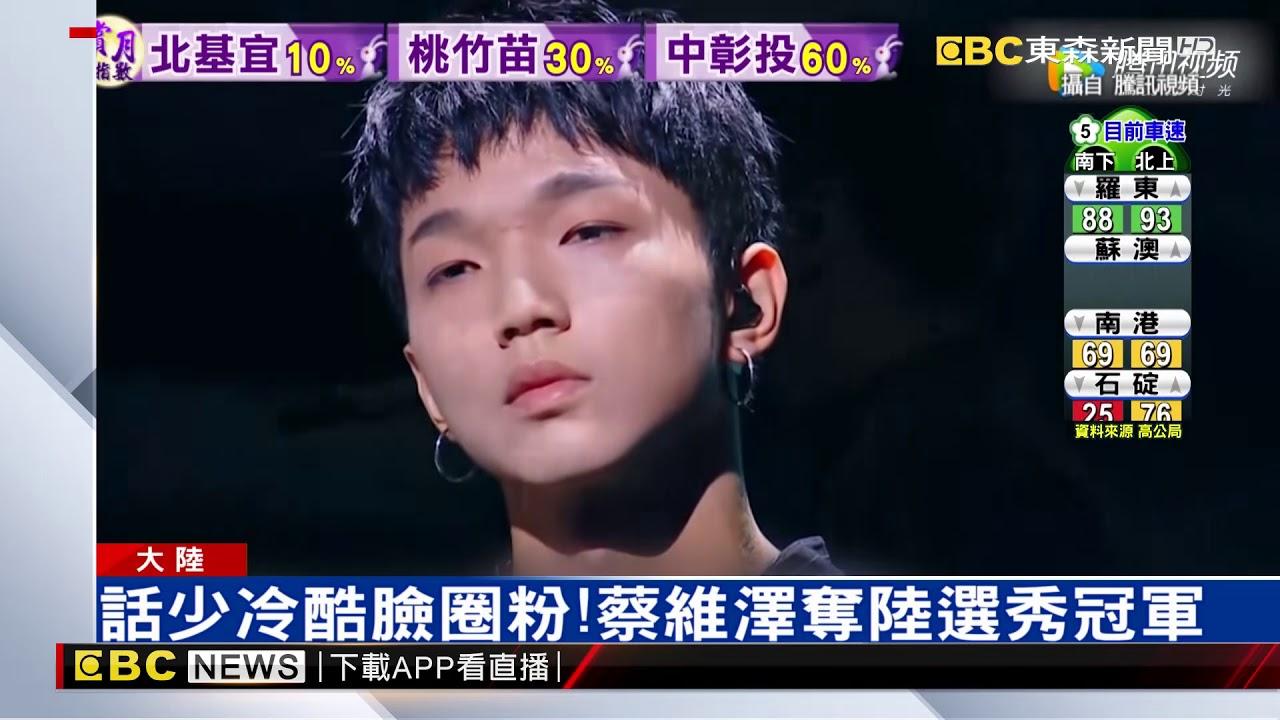 臺灣第一人!蔡維澤奪陸選秀冠軍人氣漲 - YouTube