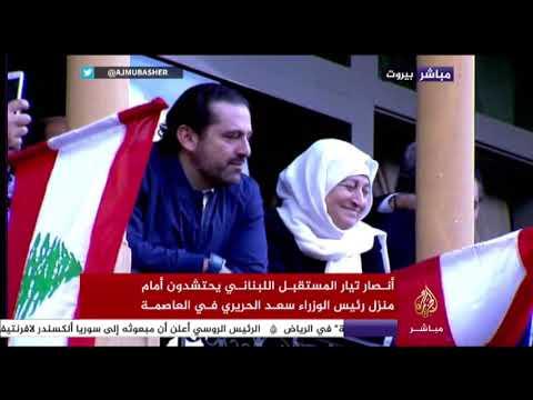 لحظة بكاء سعد الحريري خلال استقباله لمؤيديه