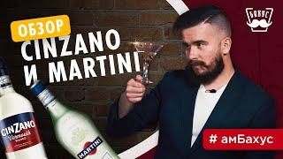 Обзор на ненавистные Cinzano и Martini! Пробуем сухой и сладкий вермуты