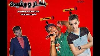 مهرجان بكار ورشيدة - تياترو تيم | Mahragan Bakar w Rasheda