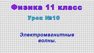 Физика 11 класс (Урок№10 - Электромагнитные волны.)